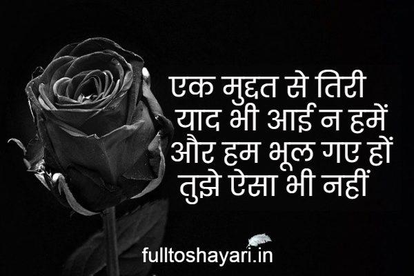 best famous shayari in hindi