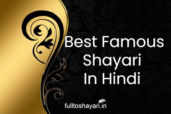 Famous Shayari In Hindi फेमस शायरी इन हिंदी