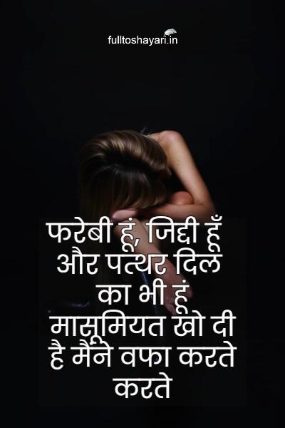 Heart Touching Dard Shayari in Hindi