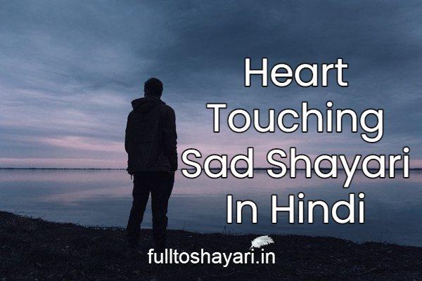 Heart Touching Sad Shayari In Hindi