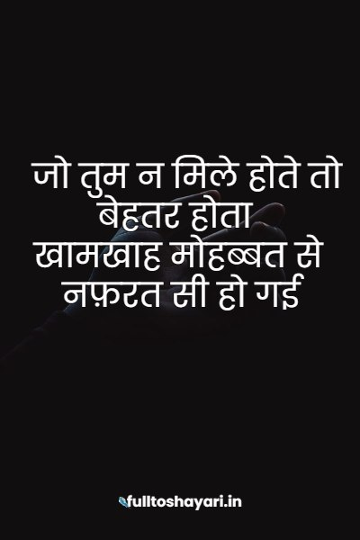 hate love status in hindi