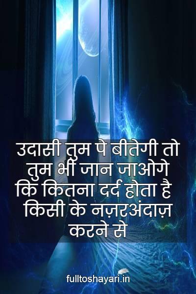 sad ignore shayari hindi