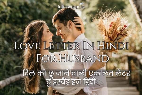 hindi love letter