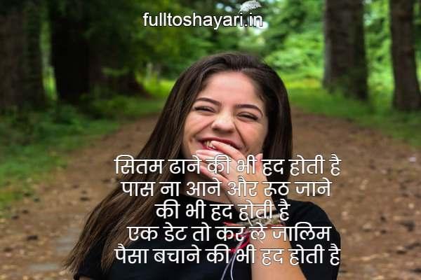 Masti Shayari Facebook