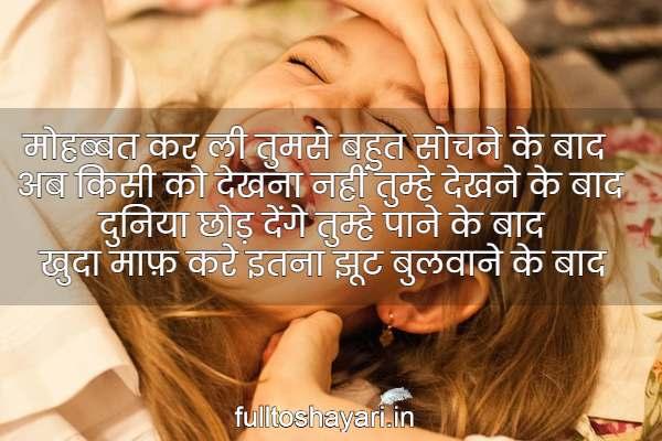 Masti Shayari Image