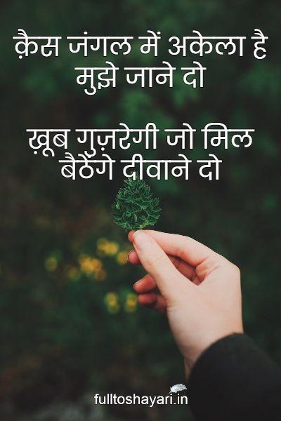 बेस्ट शायरी हिंदी में Attitude