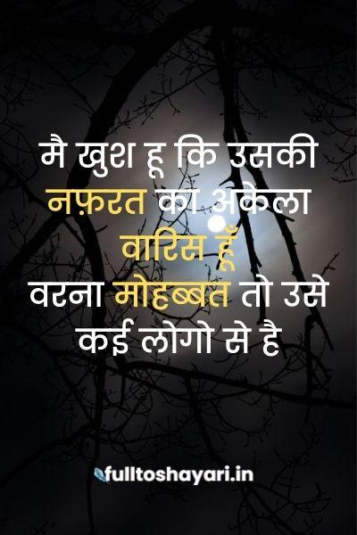 i hate love status in hindi