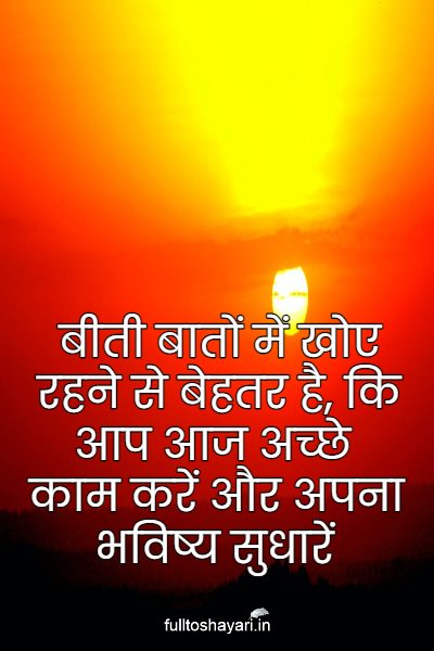 Suprabhat Suvichar Images Download