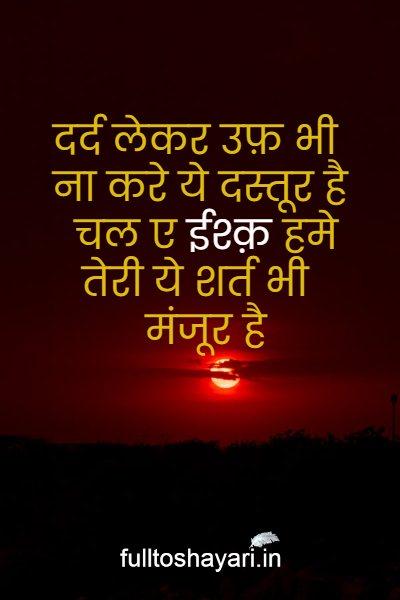 Very Sad Shayari In Hindi Photos