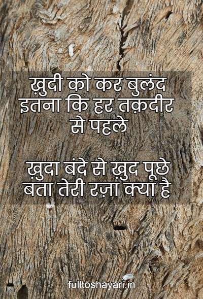 famous shayari in hindi font