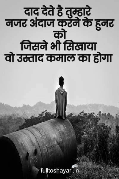 friend ignore shayari in hindi
