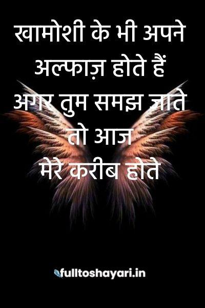 hate shayari image