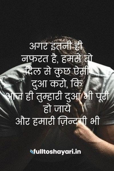i hate my life shayari in hindi