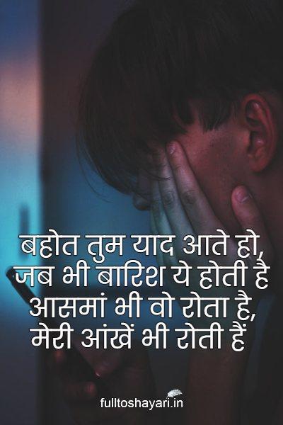 heart touching sad shayari hindi me