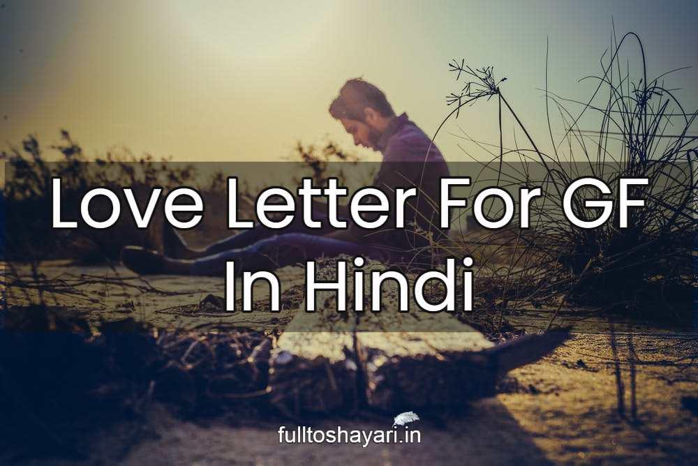 love letter for boyfriend in hindi written in english