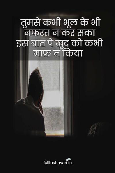 I hate love shayari in hindi