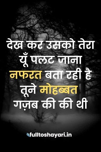 i hate love hindi
