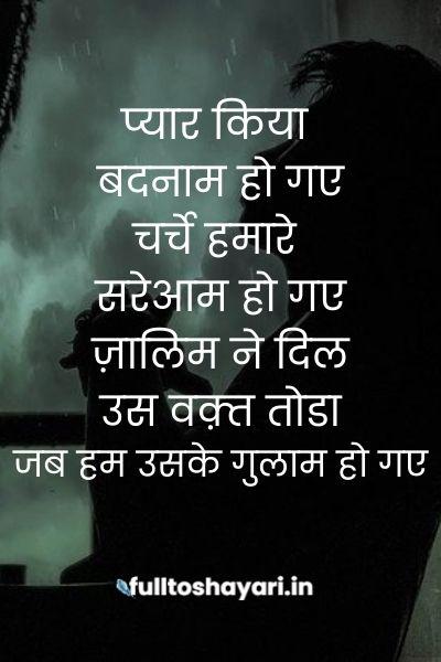 i hate you status hindi