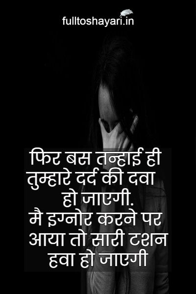 ignore shayari status in hindi