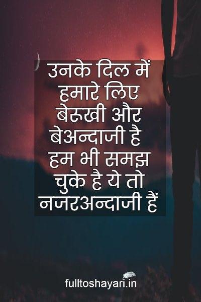 ignore shayari hindi me