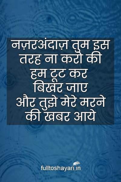 Ignore Shayari In Hindi