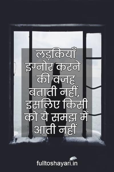 Ignore shayari in hindi sms