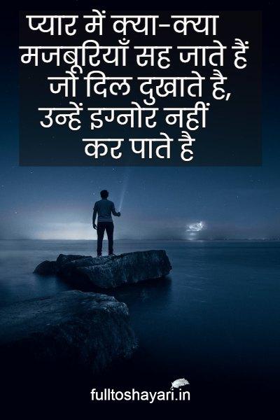 ignore karna shayari in hindi