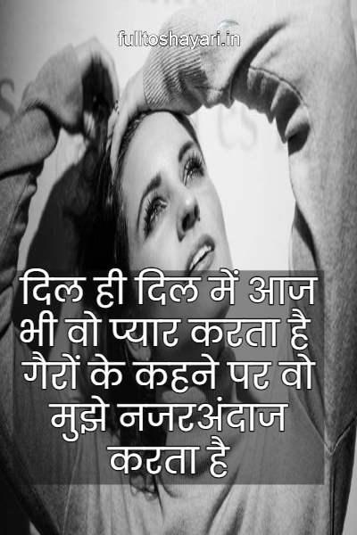 ignore shayari in hindi for boyfriend