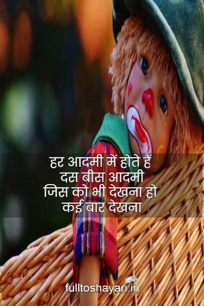 famous shayari for hindi