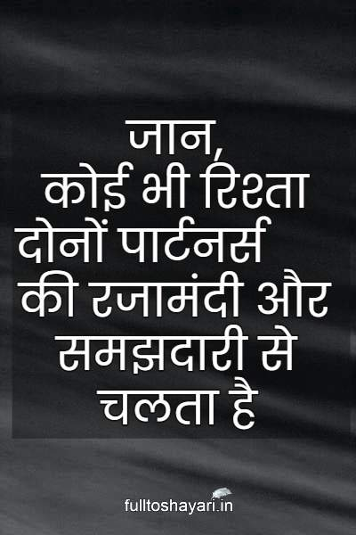 love letter for wife in hindi