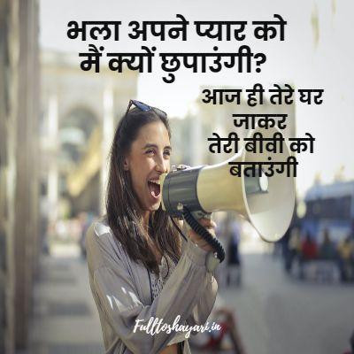 Shayari Masti Wali
