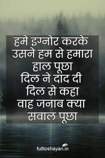 no message quotes नजरअंदाज शायरी 2 लाइन