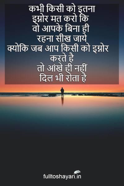 ignore status in hindi 2 line