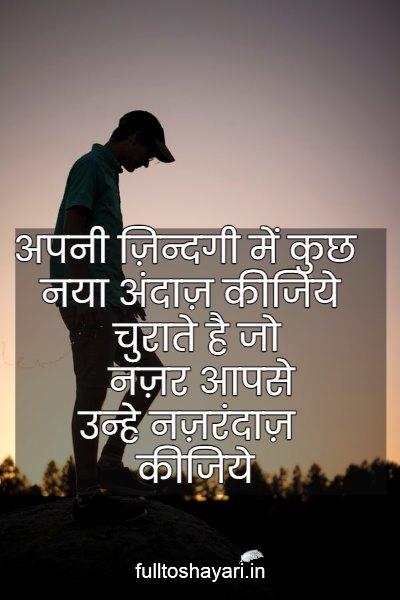 ignore shayari in hindi status