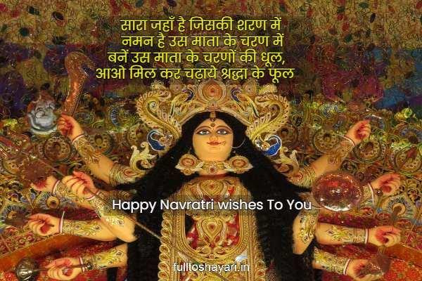 नवरात्रि की हार्दिक शुभकामनाएं फोटो डाउनलोड 2021