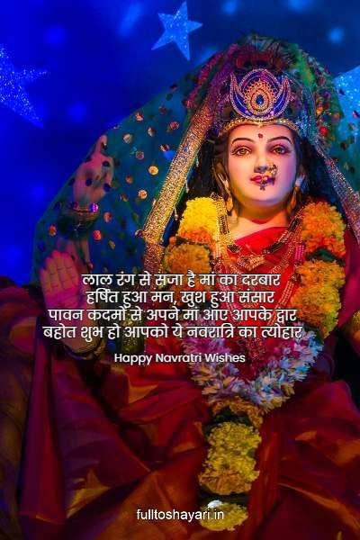 navratri wishes sms in hindi
