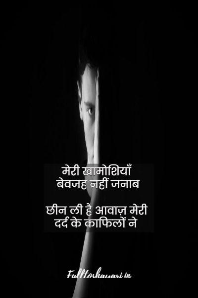 Hindi sad dard bhari shayari