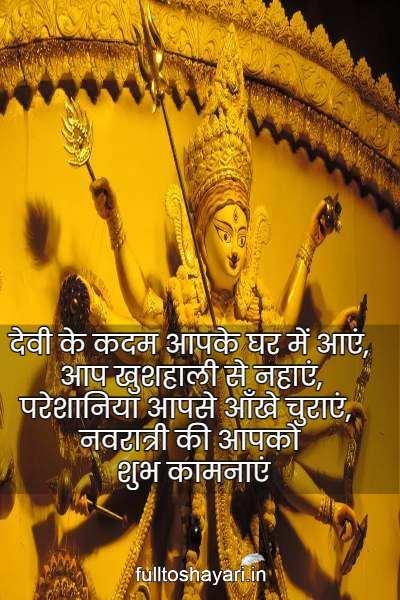 नवरात्रि की हार्दिक शुभकामनाएं बैनर